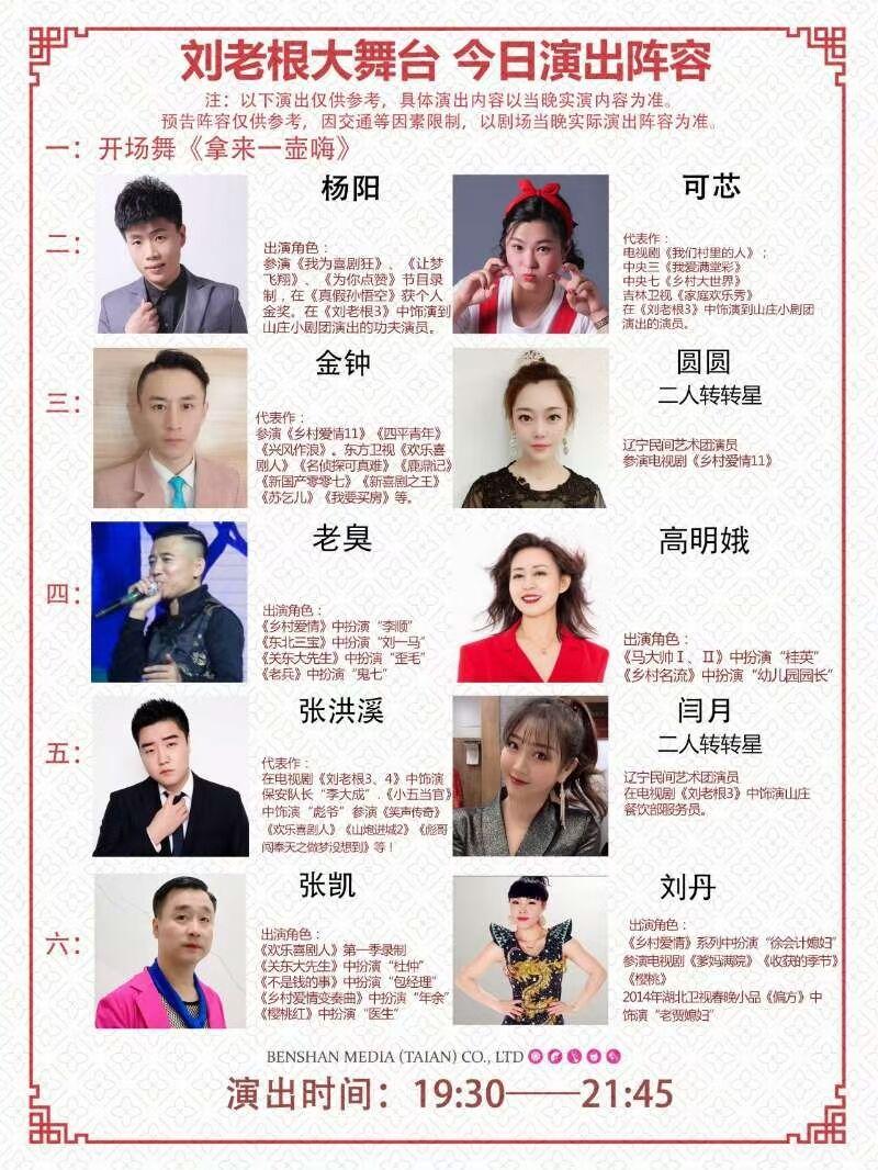 泰安刘老根大舞台今天演出时间